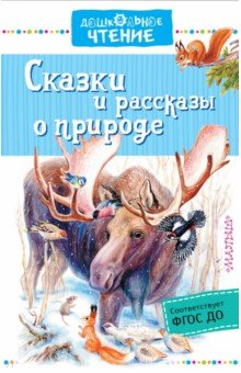 Купить Сказки и рассказы о природе, Малыш, Повести и рассказы о природе и животных