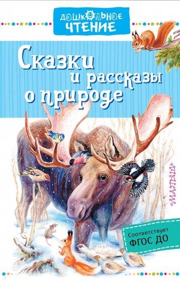 Сказки и рассказы о природе, Пришвин М.М.