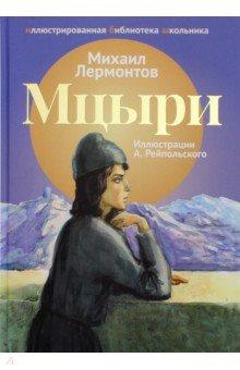 Купить Мцыри, Рипол-Классик, Отечественная поэзия для детей