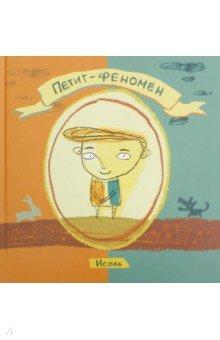 Купить Петит-феномен, Ай, Повести и рассказы о детях