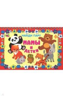 Купить Мамы и детки (22 карточки), Искатель, Обучающие карточки
