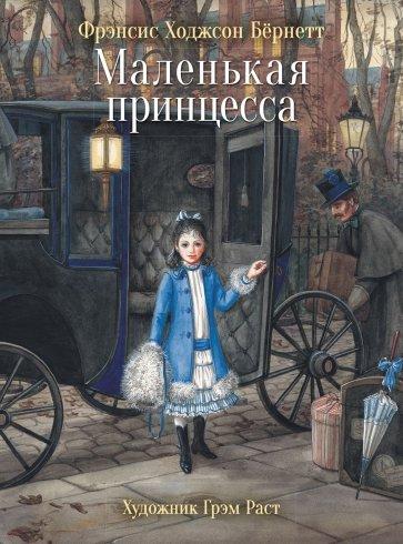 Маленькая принцесса, Бёрнетт Фрэнсис Ходжсон