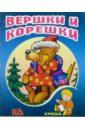 Вершки и корешки: Русская народная сказка