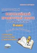 Подготовка к Всероссийской проверочной работе. Русский язык. 8 класс. Тренажёр для обучающихся