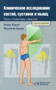 Клиническое исследование костей, суставов и мышц