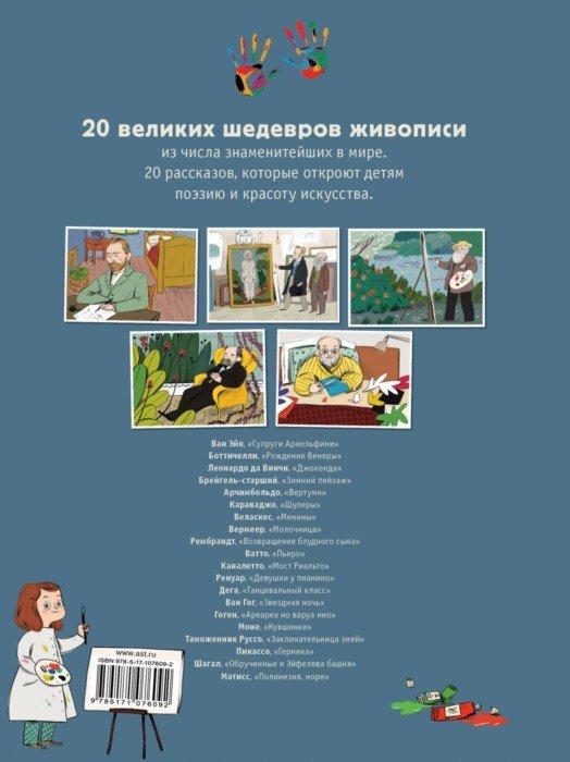 Иллюстрация 1 из 25 для 20 знаменитых шедевров для детей - Гросстет, Мениль | Лабиринт - книги. Источник: Лабиринт