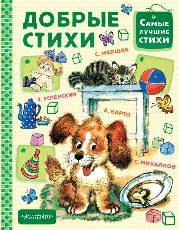 Добрые стихи, Чуковский К.И.