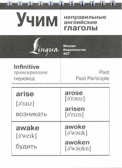 Иллюстрация 1 из 7 для Учим неправильные английские глаголы | Лабиринт - книги. Источник: Лабиринт