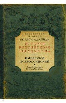 Император Всероссийский (Соловьев Сергей Михайлович, Платонов Сергей Федорович)