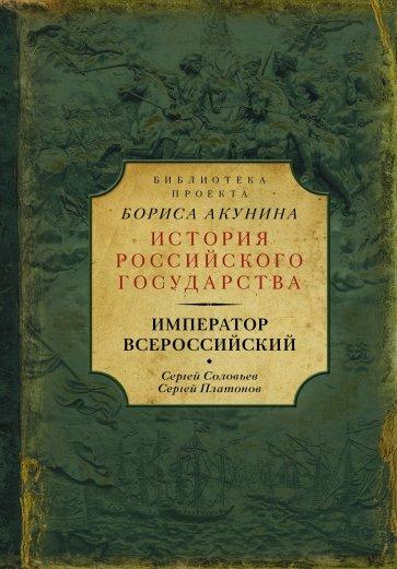Император Всероссийский, Соловьев С.М.