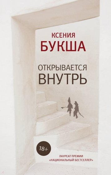 Открывается внутрь, Букша Ксения Сергеевна