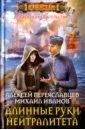 Длинные руки нейтралитета, Переяславцев Алексей,Иванов Михаил