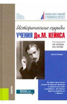 Исторические судьбы учения Дж. М. Кейнса. Монография гродский в развитие идеи государственного регулирования дефектов рынка дж м кейнса монография