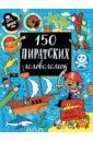 150 пиратских головоломок,