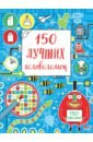 150 лучших головоломок 150 лучших головоломок