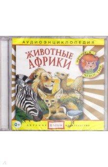 Аудиоэнциклопедия. Животные Африки (CD).