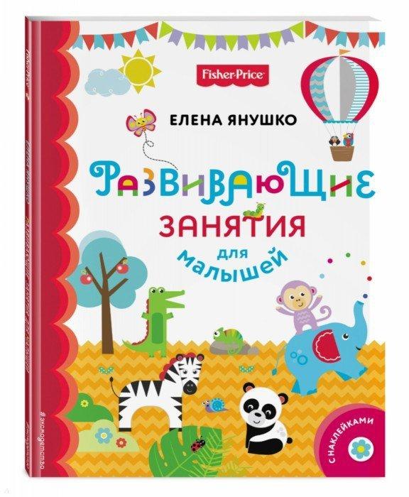 Иллюстрация 1 из 30 для Fisher Price. Развивающие занятия для малышей (с наклейками) - Елена Янушко | Лабиринт - книги. Источник: Лабиринт