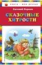 Сказочные хитрости, Пермяк Евгений Андреевич