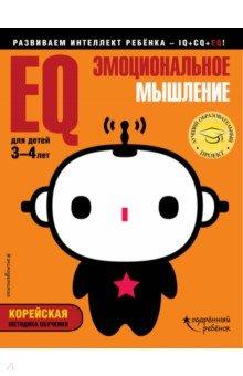 Купить EQ - эмоциональное мышление. Для детей 3-4 лет (с наклейками), Эксмодетство, Знакомство с миром вокруг нас