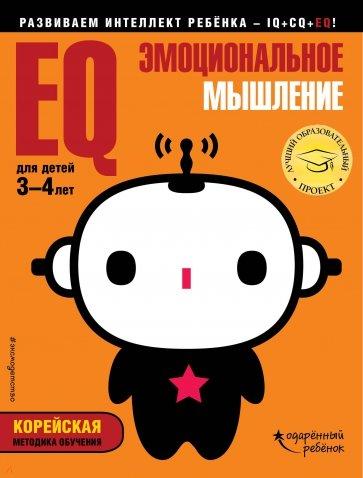 EQ – эмоциональное мышление: д/детей 3-4л (с накл)
