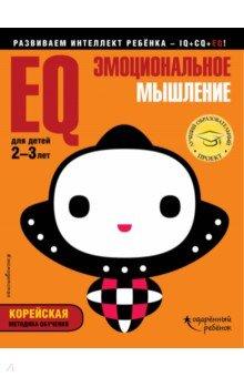 Купить EQ - эмоциональное мышление. Для детей 2-3 лет (с наклейками), Эксмодетство, Знакомство с миром вокруг нас