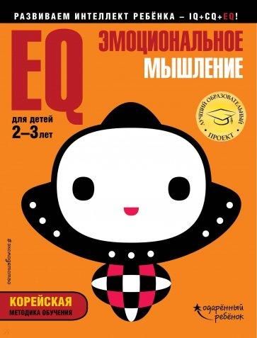 EQ – эмоциональное мышление: д/детей 2-3л (с накл)