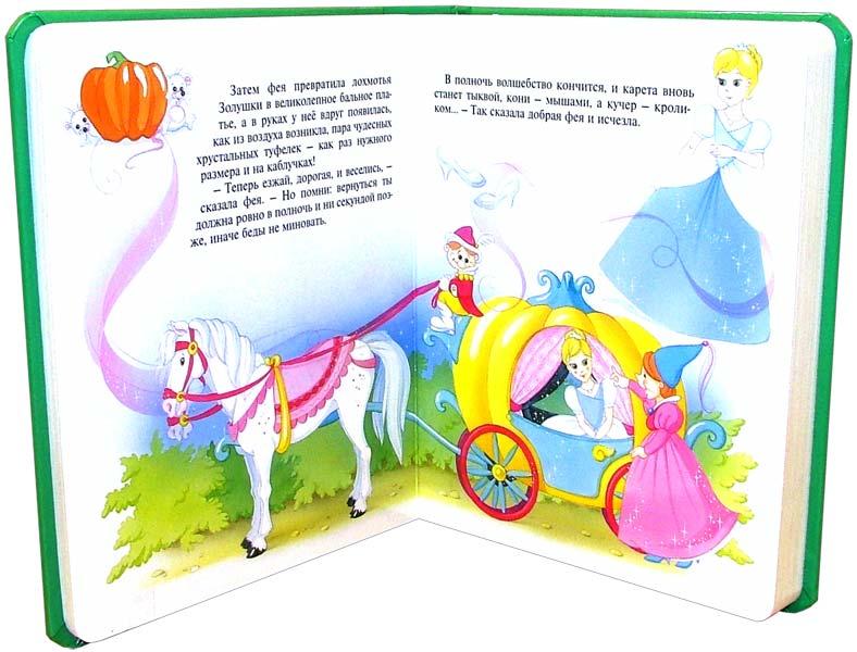 Иллюстрация 1 из 8 для Жили-были. Окошко в сказку | Лабиринт - книги. Источник: Лабиринт