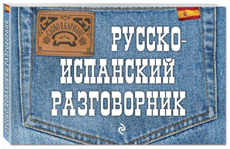 Иллюстрация 1 из 9 для Русско-испанский разговорник - Леонид Ястремский | Лабиринт - книги. Источник: Лабиринт
