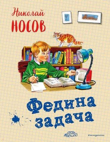 Федина задача, Носов Николай Николаевич