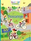 Прогулка на велосипеде (с наклейками)