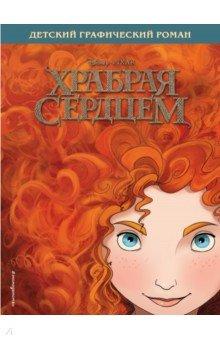 Купить Храбрая сердцем. Детский графический роман, Эксмодетство, Детские книги по мотивам мультфильмов