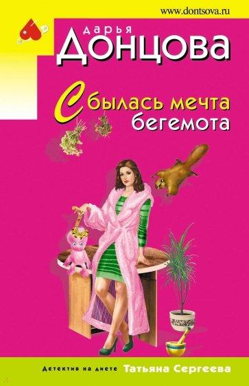 Сбылась мечта бегемота, Донцова Дарья Аркадьевна