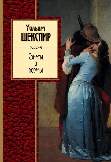 Сонеты и поэмы, Шекспир Уильям