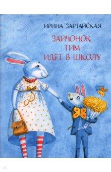 Купить Зайчонок Тим идёт в школу, Нигма, Сказки отечественных писателей