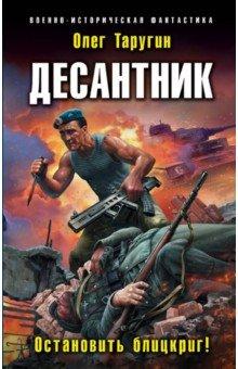 Десантник. Остановить блицкриг! книги эксмо крымская весна кв 9 против танков манштейна