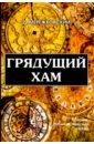 Мережковский Дмитрий Сергеевич Грядущий хам