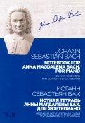 Нотная тетрадь Анны Магдалены Бах. Для фортепиано. Учебное пособие