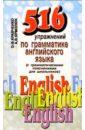 Скачать Кравченко 516 упражнений по Лист Книга содержит 516 упражнений бесплатно