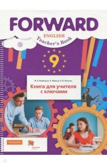 Английский язык. 9 класс. Книга для учителя с ключами. ФГОС учебники вентана граф английский язык 8 класс книга для учителя с ключами