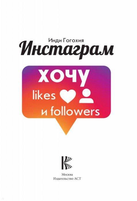 Иллюстрация 1 из 12 для Инстаграм: хочу likes и followers - Инди Гогохия | Лабиринт - книги. Источник: Лабиринт