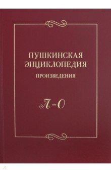 Пушкинская энциклопедия. Произведения. Выпуск 3. Л-О