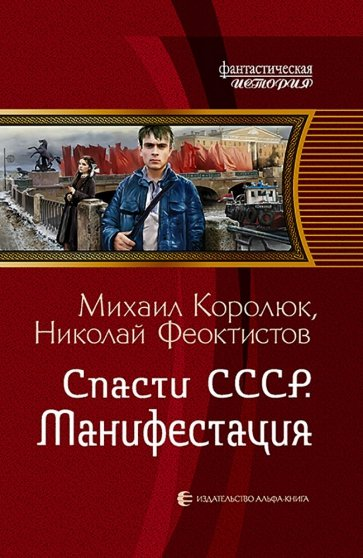 Спасти СССР. Манифестация, Королюк Михаил Александрович