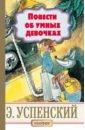 Повести об умных девочках, Успенский Эдуард Николаевич