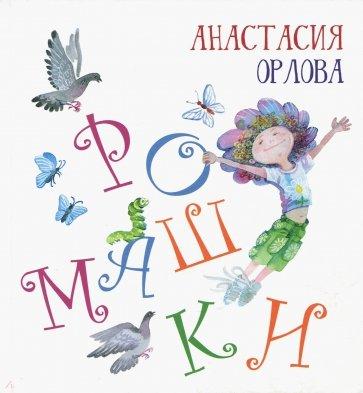 Ромашки, Орлова Анастасия Александровна