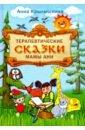 Терапевтические сказки мамы Ани, Крылышкина Анна Сергеевна
