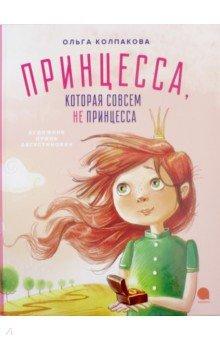 Купить Принцесса, которая совсем не принцесса, Акварель, Сказки отечественных писателей