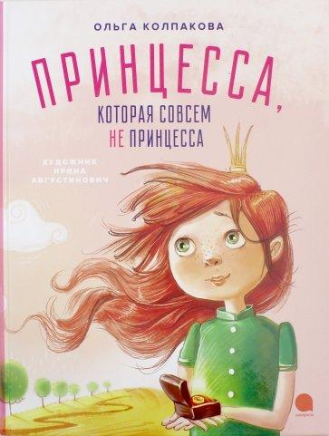 Принцесса, которая совсем не принцесса, Колпакова О.