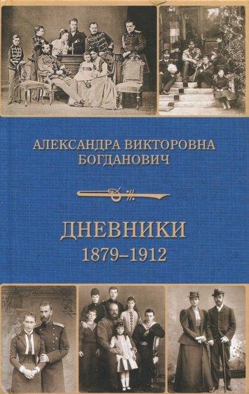 Дневник. 1879-1912 годов, Богданович А.