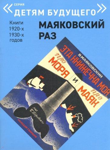 Эта книжечка моя про моря и про мая, Маяковский Владимир Владимирович