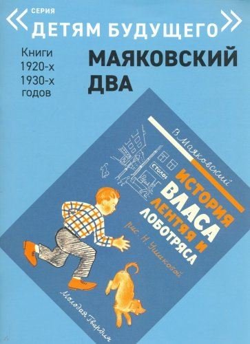 История Власа, лентяя и лоботряса, Маяковский Владимир Владимирович